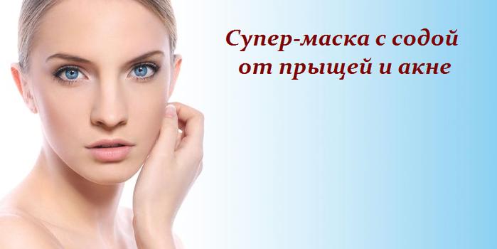 2749438_Sypermaska_s_sodoi_ot_prishei_i_akne_1_ (700x350, 144Kb)