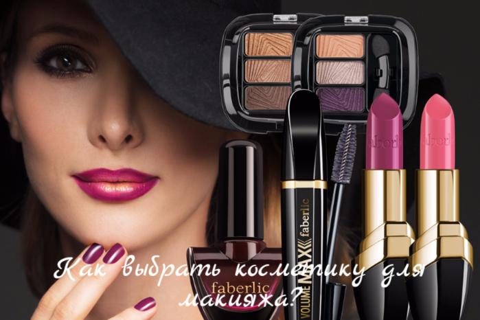 "alt=""Как выбрать косметику для макияжа?""/2835299_Kak_vibrat_kosmetiky_dlya_makiyaja (700x466, 411Kb)"