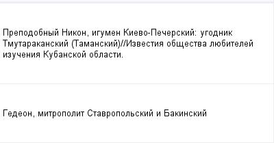 mail_236112_Prepodobnyj-Nikon-igumen-Kievo-Pecerskij_-ugodnik-Tmutarakanskij-Tamanskij_Izvestia-obsestva-luebitelej-izucenia-Kubanskoj-oblasti. (400x209, 5Kb)