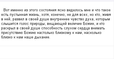 mail_96202_Vot-imenno-iz-etogo-sostoania-asno-videlos-mne-i-cto-takoe-est-pustynnaa-zizn-hota-konecno-ne-dla-vseh-no-kto-ziva-v-nej-razvil-v-svoej-duse-vnutrennee-cuvstvo-duha-kotorym-slysitsa-gol (400x209, 7Kb)