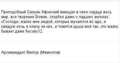 mail_238335_Prepodobnyj-Siluan-Afonskij-vmesal-v-svoe-serdce-ves-mir-vse-tvorenie-Bozie-skorbel-daze-o-padsih-angelah_-_Gospodi-zalko-mne-luedej-kotorye-mucauetsa-vo-ade-i-kazduue-noc-a-placu-za-ni (400x209, 7Kb)