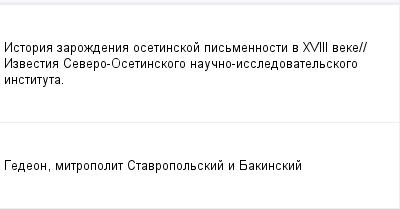 mail_238914_Istoria-zarozdenia-osetinskoj-pismennosti-v-XVIII-veke_Izvestia-Severo-Osetinskogo-naucno-issledovatelskogo-instituta. (400x209, 5Kb)