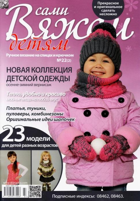 Сайты по детскому вязанию