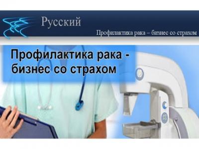 Профилактика рака – бизнес со страхом (400x300, 18Kb)
