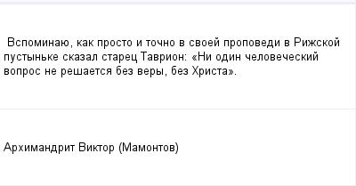 mail_246510_Vspominaue-kak-prosto-i-tocno-v-svoej-propovedi-v-Rizskoj-pustynke-skazal-starec-Tavrion_-_Ni-odin-celoveceskij-vopros-ne-resaetsa-bez-very-bez-Hrista_. (400x209, 5Kb)