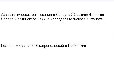 mail_250017_Arheologiceskie-razyskania-v-Severnoj-Osetii_Izvestia-Severo-Osetinskogo-naucno-issledovatelskogo-instituta. (400x209, 5Kb)