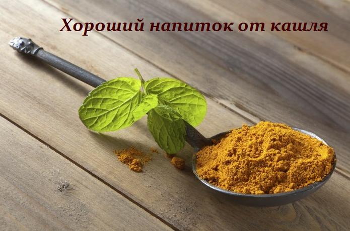 2749438_Horoshii_napitok_ot_kashlya (695x460, 477Kb)