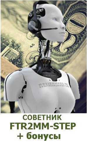 робот советник (297x484, 191Kb)