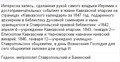 mail_97518_Interesna-zapis-sdelannaa-rukoj-samogo-vladyki-Ieremii-o-dostoprimecatelnyh-sobytiah-v-zizni-Kavkazskoj-eparhii-na-stranicah-_Kavkazskogo-kalendara_-za-1847-god-podarennogo-arhiereem-v- (400x209, 13Kb)