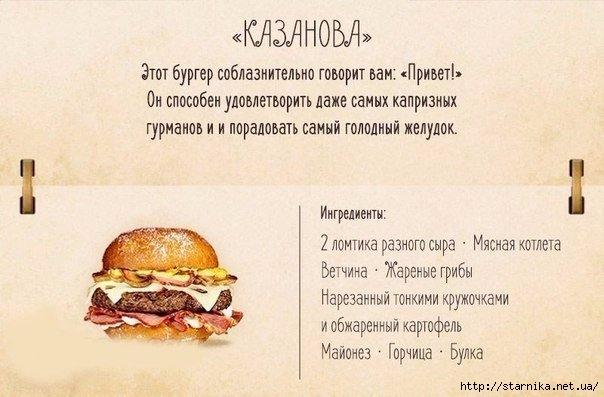 рецепты бургеров 3 (604x397, 136Kb)