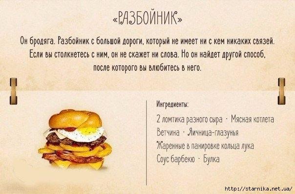 рецепты бургеров 5 (604x397, 139Kb)