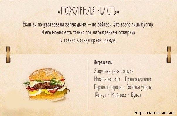 рецепты бургеров 7 (604x397, 134Kb)