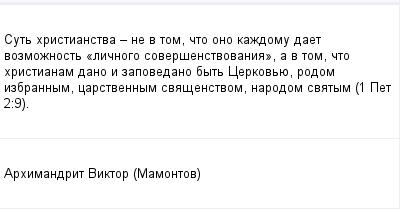 mail_251635_Sut-hristianstva-_-ne-v-tom-cto-ono-kazdomu-daet-vozmoznost-_licnogo-soversenstvovania_-a-v-tom-cto-hristianam-dano-i-zapovedano-byt-Cerkovue-rodom-izbrannym-carstvennym-svasenstvom-nar (400x209, 6Kb)