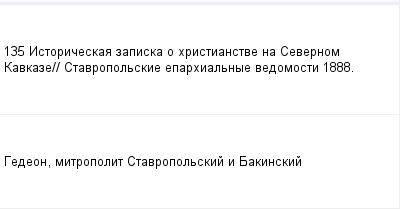 mail_252620_135-Istoriceskaa-zapiska-o-hristianstve-na-Severnom-Kavkaze_-Stavropolskie-eparhialnye-vedomosti-1888. (400x209, 5Kb)