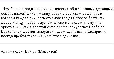 mail_253582_Cem-bolse-roditsa-evharisticeskih-obsin-zivyh-duhovnyh-semej-nahodasihsa-mezdu-soboj-v-bratskom-obsenii-v-kotorom-kazdaa-licnost-otkryvaetsa-dla-svoego-brata-kak-dver-k-Otcu-Nebesnomu-t (400x209, 9Kb)