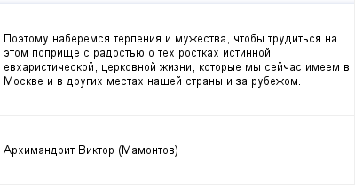 mail_257383_Poetomu-naberemsa-terpenia-i-muzestva-ctoby-truditsa-na-etom-poprise-s-radostue-o-teh-rostkah-istinnoj-evharisticeskoj-cerkovnoj-zizni-kotorye-my-sejcas-imeem-v-Moskve-i-v-drugih-mestah (400x209, 7Kb)
