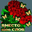 1001 роза для тебя.pngвмест 1000 слов.png1 (128x128, 12Kb)