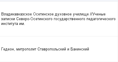mail_260406_Vladikavkazskoe-Osetinskoe-duhovnoe-ucilise-_Ucenye-zapiski-Severo-Osetinskogo-gosudarstvennogo-pedagogiceskogo-instituta-im. (400x209, 5Kb)