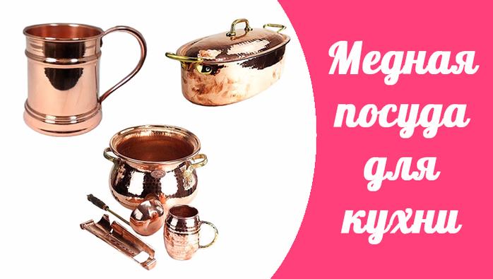 mednaya-posuda-dlya-kukhnu-kpr (700x395, 188Kb)