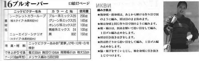 61-16 (700x215, 29Kb)