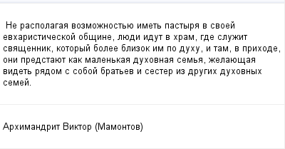 mail_261856_Ne-raspolagaa-vozmoznostue-imet-pastyra-v-svoej-evharisticeskoj-obsine-luedi-idut-v-hram-gde-sluzit-svasennik-kotoryj-bolee-blizok-im-po-duhu-i-tam-v-prihode-oni-predstauet-kak-malenkaa (400x209, 8Kb)