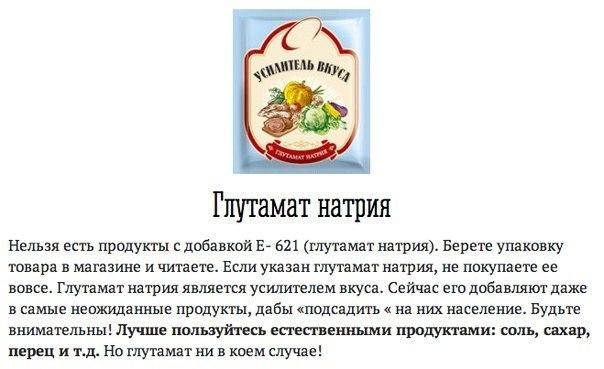 опасные продукты, (604x369, 150Kb)