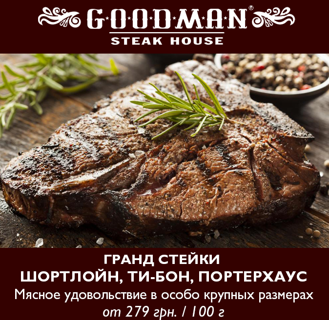 goodman_grand-steaks (1) (674x657, 442Kb)