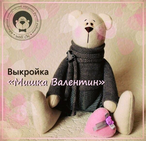 Мишка Валентин4gJWAjG2RQU (604x585, 83Kb)