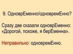Превью грамотная речь 9 (604x446, 94Kb)