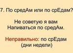 Превью грамотная речь 7 (604x442, 99Kb)