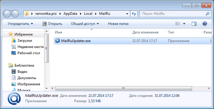 mailru-updater-file (700x357, 78Kb)