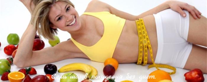 """alt=""""Семь шагов похудения без диет.""""/2835299_1 (700x280, 272Kb)"""