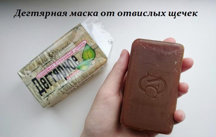 2749438_Degtyarnaya_maska_ot_otvislih_shechek (700x445, 344Kb)