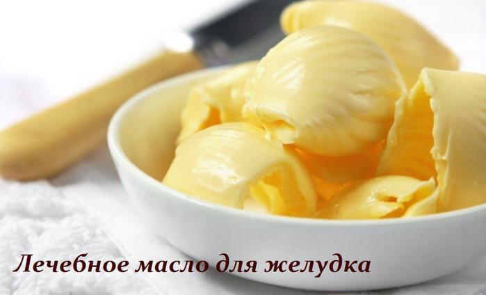 2749438_Lechebnoe_maslo_dlya_jelydka (700x424, 274Kb)