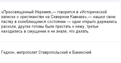 mail_99616_Preosvasennyj-Ieremia_-govoritsa-v-_Istoriceskoj-zapiske-o-hristianstve-na-Severnom-Kavkaze_-nasel-svoue-pastvu-v-kolebluesemsa-sostoanii-_-odni-otkryto-derzalis-raskola-drugie-gotovy (400x209, 7Kb)