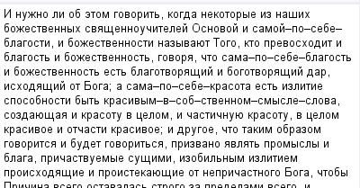 mail_272944_I-nuzno-li-ob-etom-govorit-kogda-nekotorye-iz-nasih-bozestvennyh-svasennoucitelej-Osnovoj-i-samoj_po_sebe_blagosti-i-bozestvennosti-nazyvauet-Togo-kto-prevoshodit-i-blagost-i-bozestvenn (400x209, 11Kb)