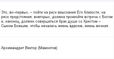 mail_273817_Eto-vo_pervyh-_-pojti-na-risk-vzyskania-Ego-blizosti-na-risk-predstoania_-vovtoryh-dolzna-proizojti-vstreca-s-Bogom-i-nakonec-dolzen-soversitsa-brak-dusi-so-Hristom-_-Synom-Bozim-ctoby- (400x209, 6Kb)
