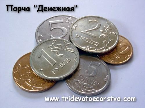 porcha-deneznaya (500x374, 49Kb)