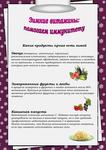 Превью укрепить иммунитет Р·РёРјРѕР№ 4 (427x604, 163Kb)