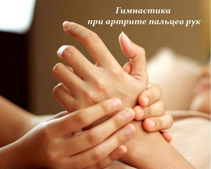 2749438_Gimnastika_pri_artrite_palcev_ryk (698x559, 336Kb)