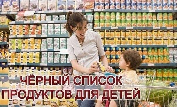 3788799_Chernii_spisok_prodyktov_dlya_detei (604x365, 86Kb)