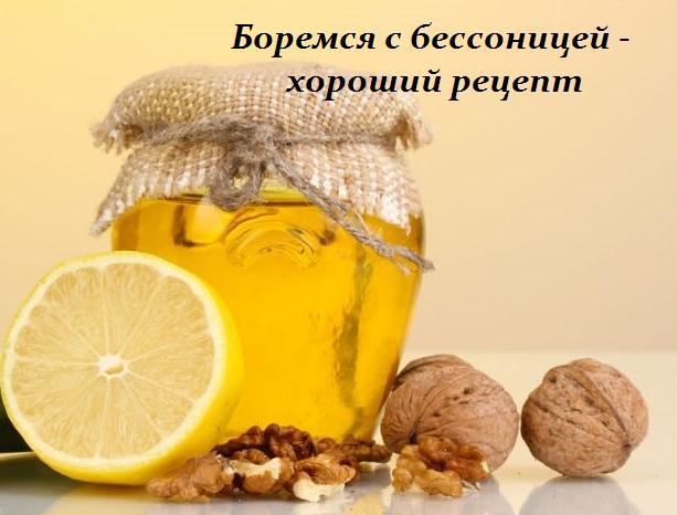 2749438_Boremsya_s_bessonicei__horoshii_recept (613x466, 328Kb)