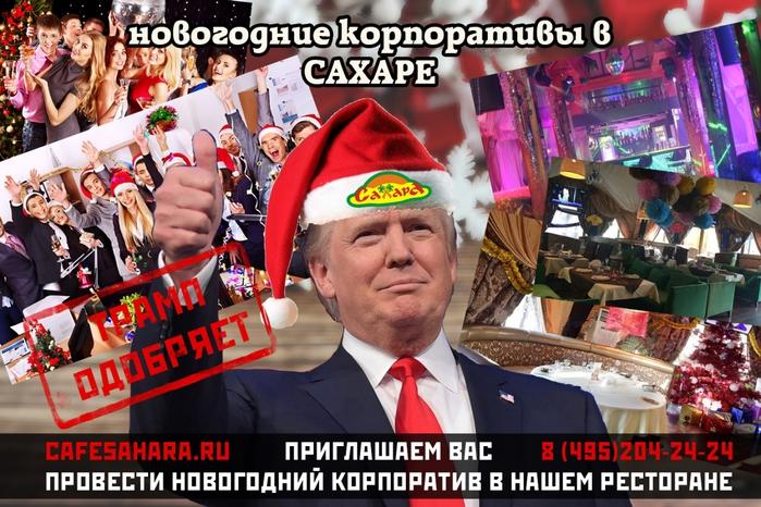 новогодний корпоратив в ресторане Сахара!/6106858_ (700x466, 322Kb)