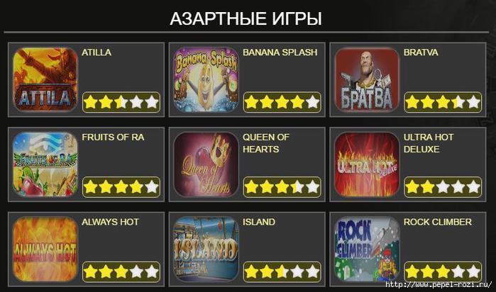 игровые автоматы/4403711_azartnie (700x412, 136Kb)