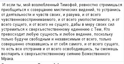 mail_279801_I-esli-ty-moj-vozlueblennyj-Timofej-revnostno-stremissa-priobsitsa-k-sozercaniue-misticeskih-videnij-to-ustranis-ot-deatelnosti-i-cuvstv-svoih-i-razuma-i-ot-vsego-cuvstvennovosprinimaem (400x209, 11Kb)