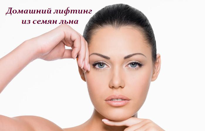 2749438_Domashnii_lifting_iz_semyan_lna (700x446, 204Kb)