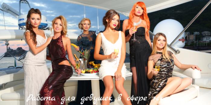 """alt=""""Работа для девушек в сфере эскорта""""/2835299_Rabota_dlya_devyshek_v_sfere_eskorta (700x350, 429Kb)"""