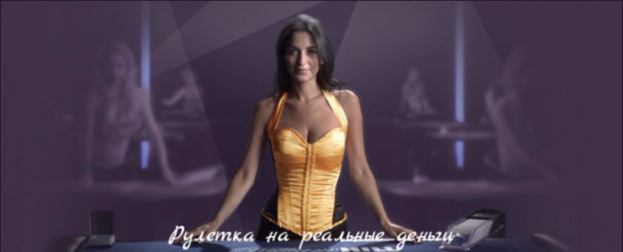 "alt=""Рулетка на реальные деньги""/2835299_Ryletka_na_realnie_dengi (700x283, 150Kb)"