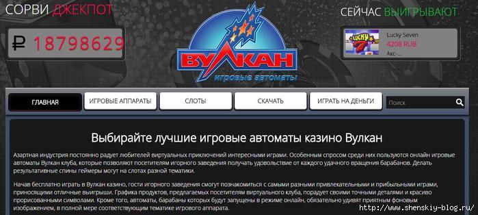 казино Вулкан http://vulcan-casino-avtomaty.com/4121583_kazino_vylkan (700x314, 133Kb)