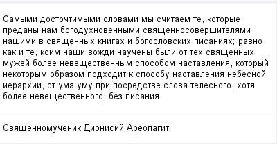 mail_294517_Samymi-dostoctimymi-slovami-my-scitaem-te-kotorye-predany-nam-bogoduhnovennymi-svasennosoversitelami-nasimi-v-svasennyh-knigah-i-bogoslovskih-pisaniah_-ravno-kak-i-te-koim-nasi-vozdi-na (400x209, 9Kb)